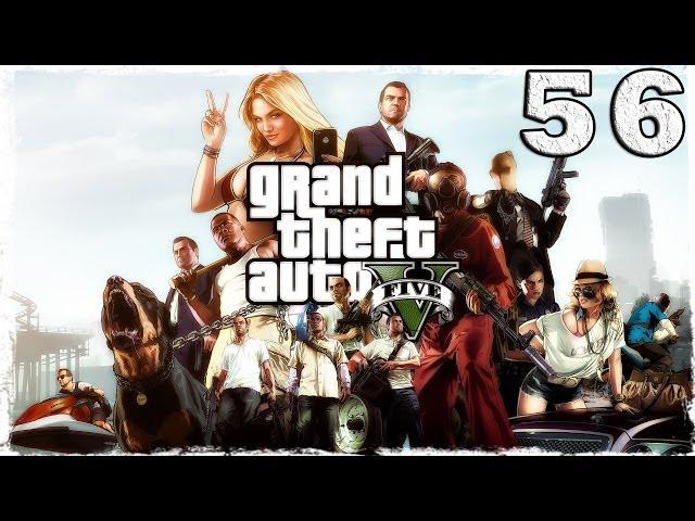 Смотреть прохождение игры Grand Theft Auto V. Серия 56 - Машины для дела, а платье для души. (+БОНУС ПАСХАЛКА С ПРИЗРАКОМ)