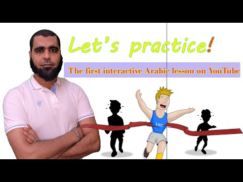Learn Arabic: Let's practice (The first interactive Arabic lesson on YouTube)