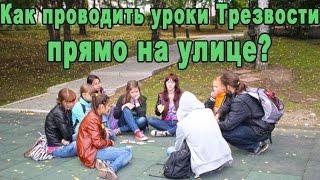Как проводить уроки Трезвости прямо на улице?