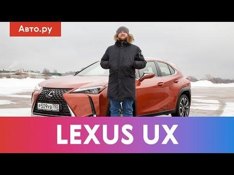 LEXUS UX: городской (или) кроссовер? | Подробный тест