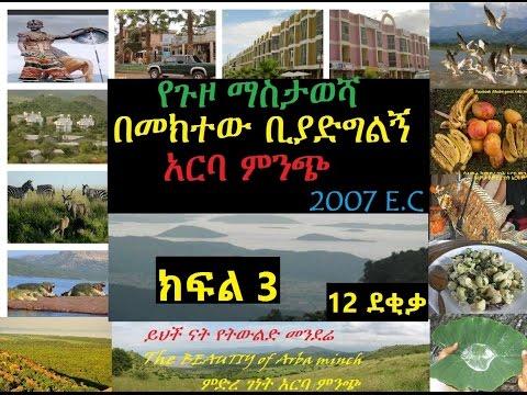 Dana Ethiopian Drama ዳና ድራማ መጨረሻ ክፍል Part 89 Last Part