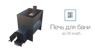 Печь для бани. Печь на дровах(, 2016-02-27T09:53:52.000Z)