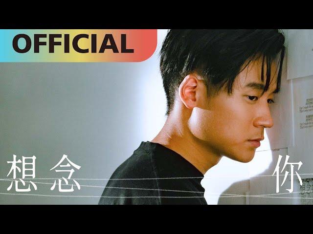 李杰明 W.M.L -【想念你】Thinking of You   Official MV