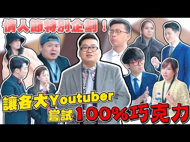 【Joeman】情人節特別企劃!讓各大Youtuber嘗試100%巧克力 ft.千千、酷炫、呱吉、安啾、博恩、鐵牛、安安邊緣子、蕾菈