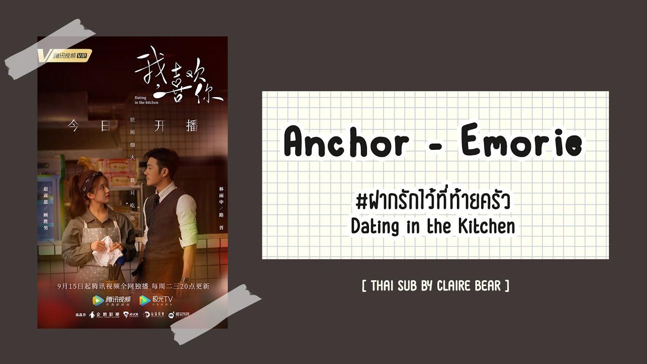 [KARA/TH SUB] Anchor - Emorie OST. ฝากรักไว้ที่ท้ายครัว| 我, 喜欢你 | Dating in the Kitchen