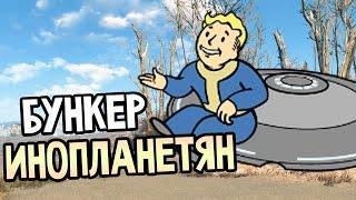 Fallout 4 Mods СЕКРЕТНЫЙ БУНКЕР ПРИШЕЛЬЦЕВ