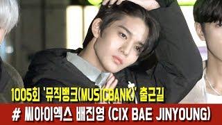 1005회 '뮤직뱅크(MUSICBANK)' 출근길 #씨아이엑스 배진영 (CIX BAE JINYOUNG) [B…