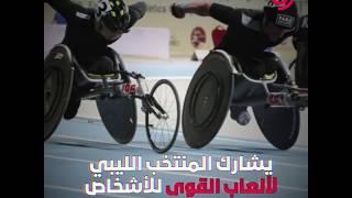 المنتخب الليبي لألعاب القوى لذوي الإعاقة يشارك في بطولة فزاع 2019