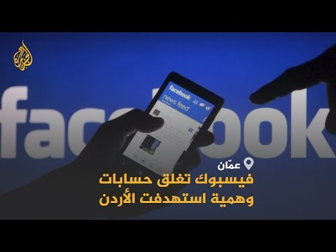 ????  فيسبوك تغلق حسابات وهمية استهدفت الأردن  - 17:54-2019 / 8 / 10
