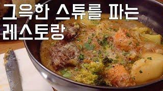 그윽한 스튜의 깊은맛 - 레스토랑 첸토페르첸토 리뷰/레…