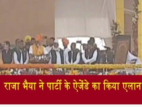 Lucknow में Raja Bhaiya की सबसे बड़ी रैली! पार्टी के एजेंडे का किया ऐलान