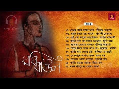 rabi-baul---রবি-বাউল- -baul-gaan---rabindra-sangeet- -srikanta-acharya,-srabani-sen-&-more