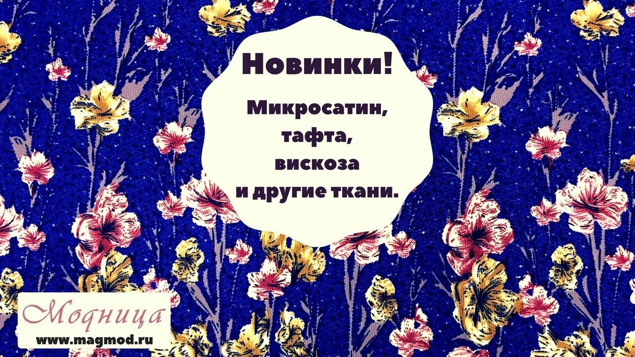 Интернет-магазин «мир ткани» предлагает купить гипюр в екатеринбурге с доставкой по всей россии. С нашим ассортиментом вы можете ознакомиться ниже. Сортировать: по возрастанию цены по убыванию цены · гипюр стрейч