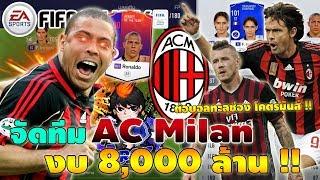 (FO4) จัดทีมปีศาจแดงดำ AC Milan งบ 8,000 ล้าน !! ต่อบอลทะลุช่องอย่างมันส์