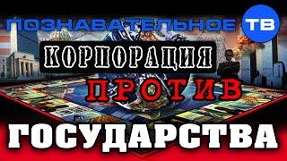 Корпорация против государства (Познавательное ТВ, Ольга Четверикова)
