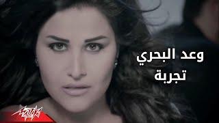 Tagrebah - Waad Albahri تجربه - وعد البحرى