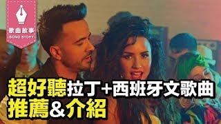 西班牙+拉丁歌曲推薦&介紹又來了!JJ林俊傑與Luis Fonsi推出全新中文版Despacito啦|歌曲背後的故事#29