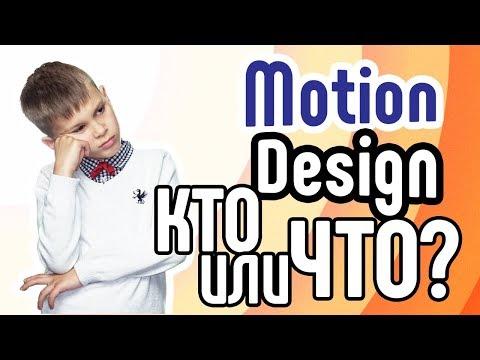 Кто такой моушн-дизайнер? (Motion Design)
