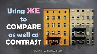 Intermediate Russian: Using ЖЕ to Compare as Well as Contrast