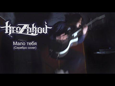 K.Rozhkov - Мало Тебя (Серебро cover)