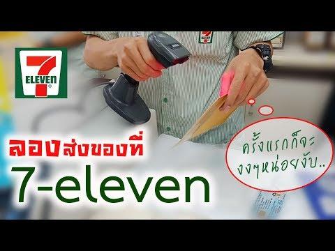 ส่งพัสดุที่ 7-eleven และติดตามสถานะการส่งของทางเว็บ ง่าย สะดวก ใกล้บ้าน 24 ชม.