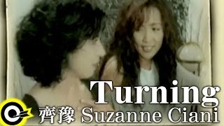 齊豫 Chyi Yu&Suzanne Ciani【Turning】Official Music Video