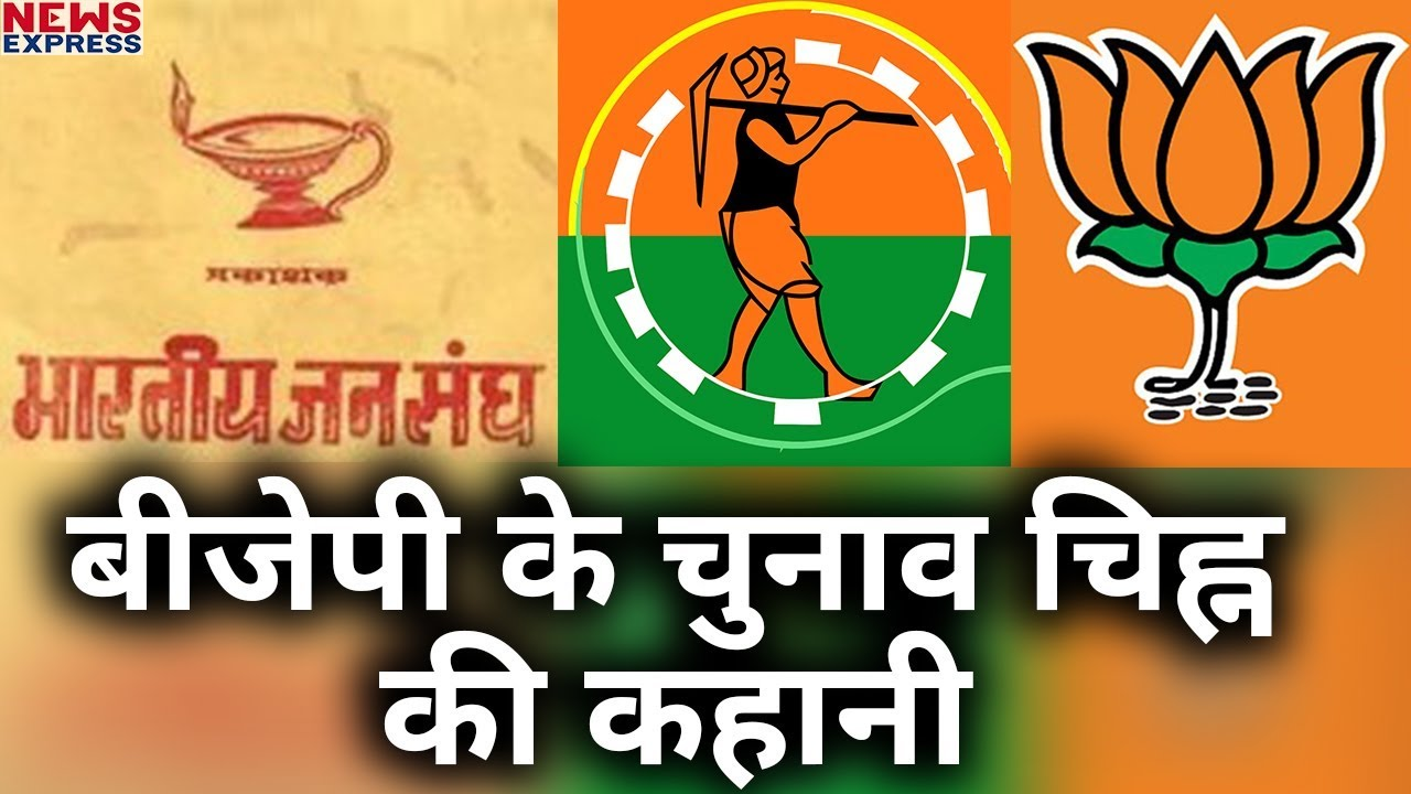 History Behind Bjp Election Symbol Lotus Must Watch Youtube
