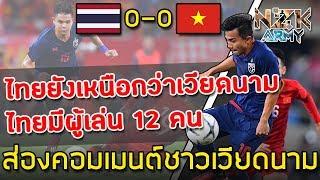 ส่องคอมเมนต์ชาวเวียดนาม-หลังเสมอกับไทย 0-0 อีกครั้งในบ้านตนเอง|ฟุตบอลโลกรอบคัดเลือกโซนเอเชียรอบ 2