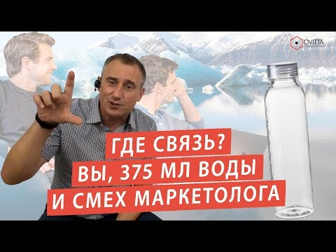 ГДЕ СВЯЗЬ? ВЫ, 375 МЛ ВОДЫ И СМЕХ МАРКЕТОЛОГА #НиколайСапсан