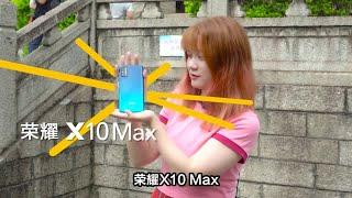 Honor 10X Max Review ,荣耀X10 Max 护眼阳光屏硬刚