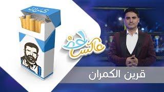 قرين الكمران | عاكس خط - الحلقة 10 | تقديم محمد الربع | يمن شباب