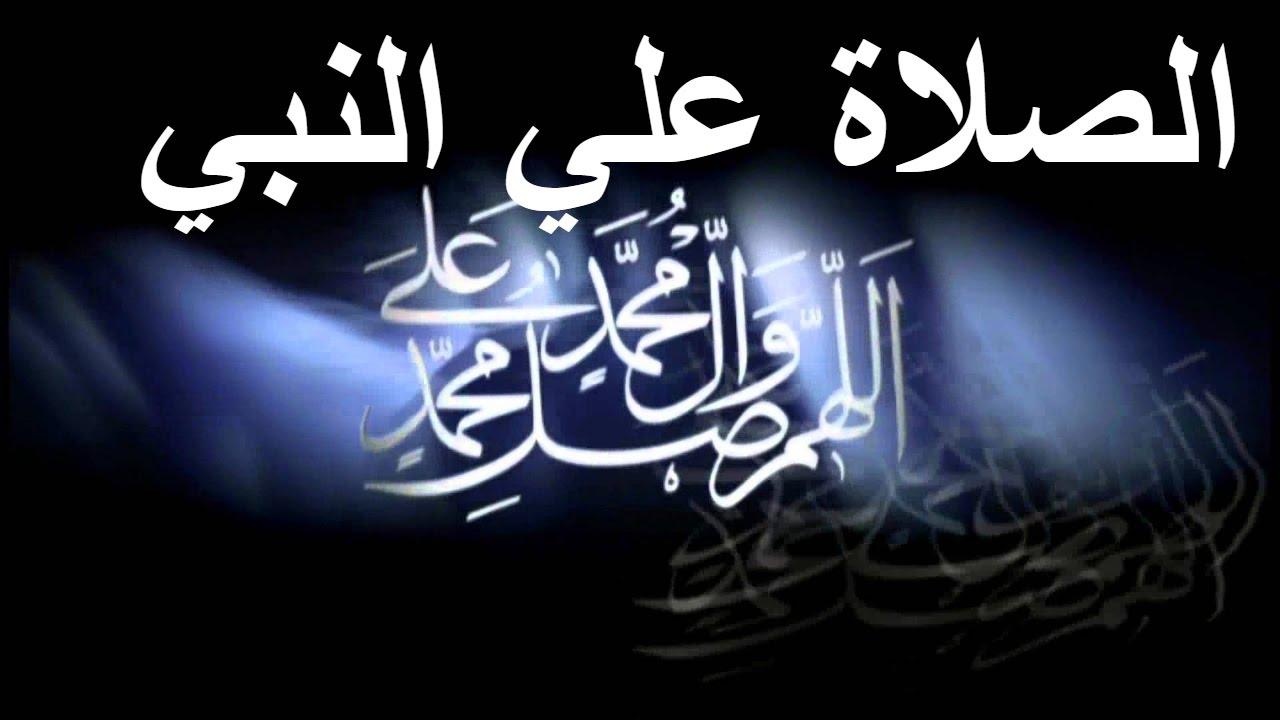اللهم صل علي محمد وال محمد