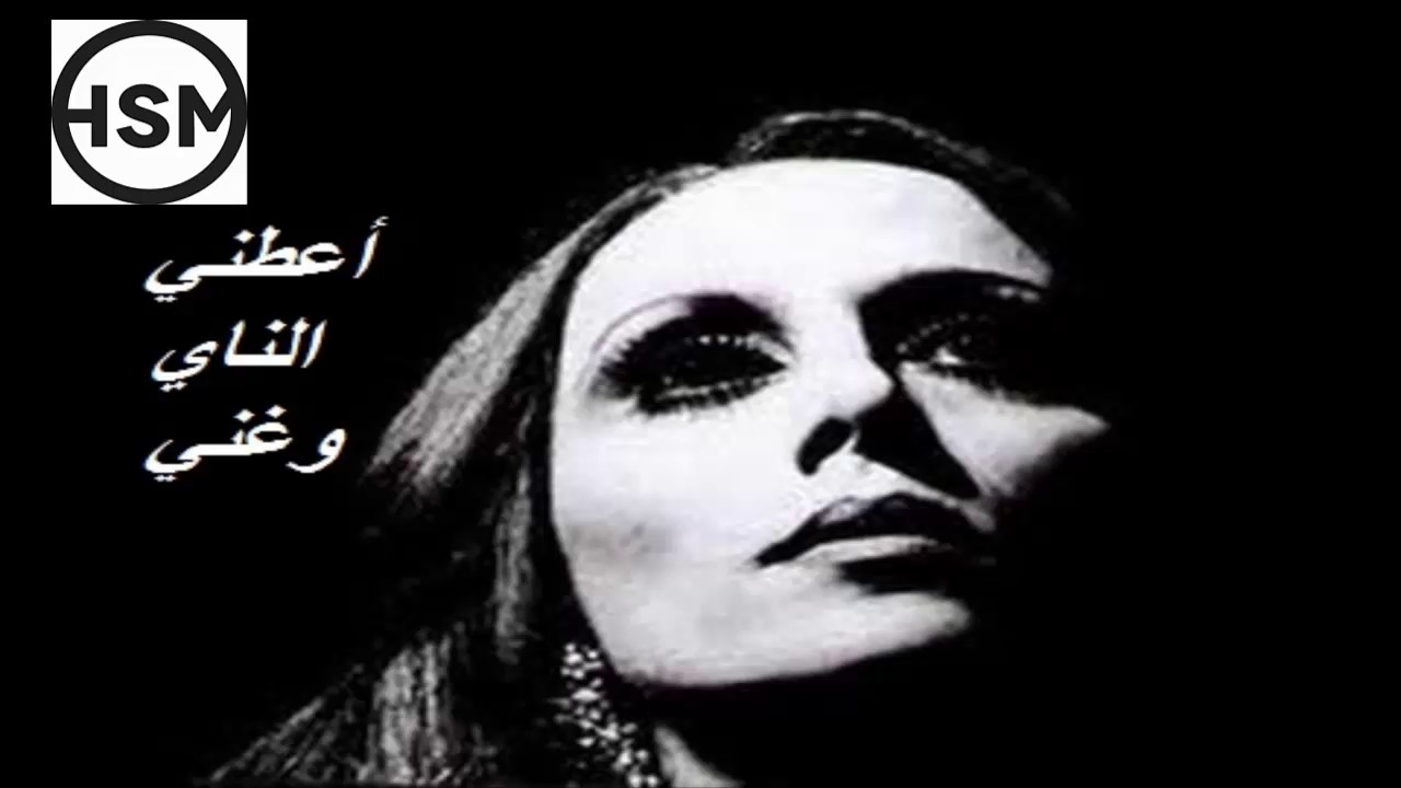 fayrouz a3tini nay