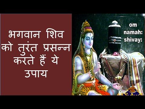 भगवान शिव को तुरंत प्रसन्न करते हैं ये उपाय, बन जाए कुबेर के तरह कोषाध्यक्ष
