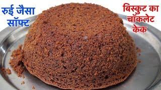 रुई जैसा सॉफ्ट बिस्कुट का चॉकलेट केक - Chocolate Biscuit Cake - how to make biscuit cake