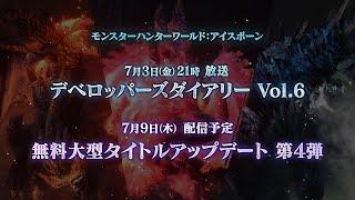 【MHWI】「デベロッパーズダイアリー Vol.6」告知映像