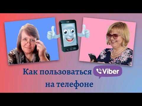 Вопрос: Как создать групповой чат в приложении Viber для смартфонов?
