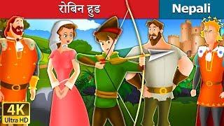 रोबिन हुड | Robin Hood in Nepali | Nepali Story | Nepali Fairy Tales | Wings Music Nepal