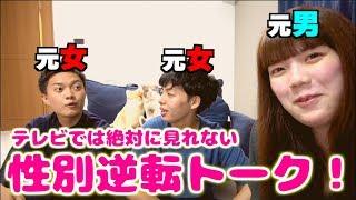【性別逆転】元男の子が元女の子にテレビでは聞けない事を質問【ボーナストラックあり】 thumbnail