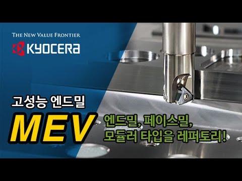 (KYOCERA)  - 탄젠셜 사양의 고성능 엔드밀 [ MEV ]