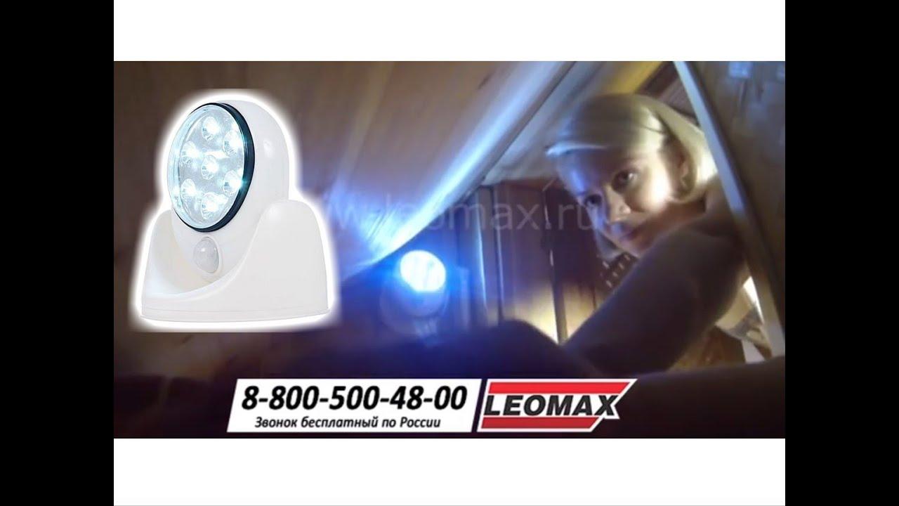 Светодиодный светильник для кухни сенсорный с датчиком движения .