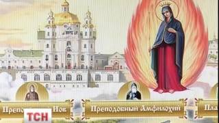 В Почаєві готуються захищати ікону від вивезення до Росії