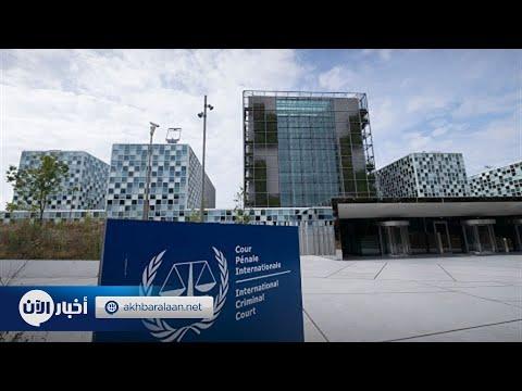 الفيليبين تنسحب رسمياً الأحد من المحكمة الجنائية الدولية  - 10:55-2019 / 3 / 17