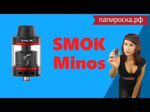 ♔Царский♔: SMOK Minos [Обзор от Папироска.рф]