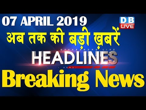 अब तक की बड़ी ख़बरें | morning Headlines | breaking news 7 April | india news | top news | #DBLIVE