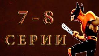 Люди ИКС: Эволюция 7-8 серии [1 сезон 2000] Мультсериал
