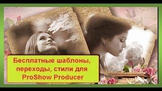 Бесплатные шаблоны переходы стили для ProShow Producer(Бесплатные шаблоны, переходы, стили для ProShow Producer https://www.youtube.com/watch?v=RA_Z3BcSiEA В этом видео мы разберем, где можн..., 2014-02-16T19:05:52.000Z)