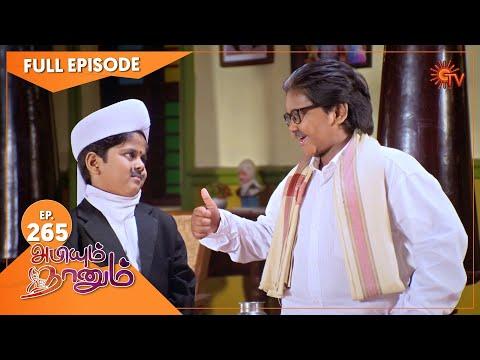 Abiyum Naanum - Ep 265   07 Sep 2021   Sun TV Serial   Tamil Serial