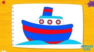 Как нарисовать детский кораблик. Рисунки для детей. Учимся рисовать. Уроки рисования для начинающих