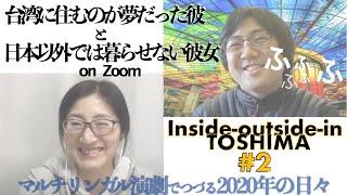 マルチリンガル演劇 動画シリーズ#2【Inside-outside-in TOSHIMA~ちがうって、おもしろい!】